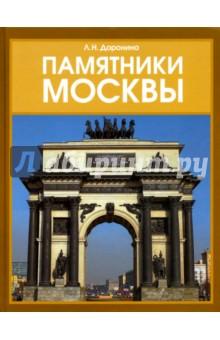 где купить Памятники Москвы по лучшей цене