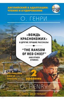 The Ransom of Red Chief and Other Stories. 2-й уровень (+CD) clarke s the ladies of grace adieu and other stories