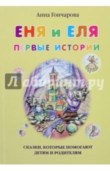 Купить Еня и Еля. Первые истории, Белый город, Сказки и истории для малышей