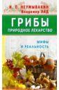 Неумывакин Иван Павлович, Лад Владимир Грибы - природное лекарство