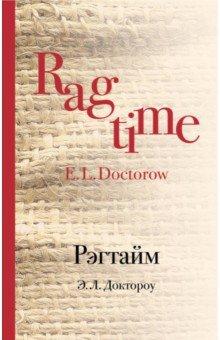 Рэгтайм коваленко г великий новгород в иностранных сочинениях xv начало хх века