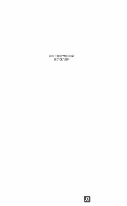 Иллюстрация 1 из 19 для Рэгтайм - Эдгар Доктороу | Лабиринт - книги. Источник: Лабиринт