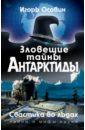 Зловещие тайны Антарктиды. Свастика во льдах, Осовин Игорь Алексеевич