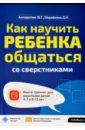 Ахмадуллин Шамиль Тагирович, Шарафиева Диана Наилевна Как научить ребенка общаться со сверстниками