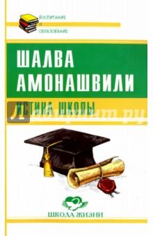 Истина школы амонашвили шалва александрович книги