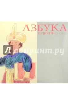 Азбука Пушкиногорья азбука пушкиногорья