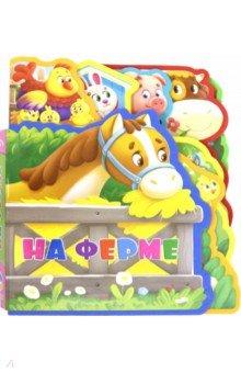 Мягкая книжка с пазлами На ферме эксмо книжка развиваю мелкую моторику для одаренных детей 3 4 лет