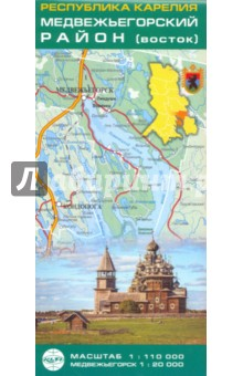 Республика Карелия. Медвежьегорский район (восток). Карта