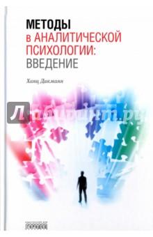 Методы в аналитической психологии. Введение