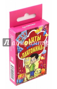 Фанты для детей «Пантомима» билет на шоу искушение на 6 октября питер