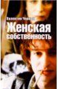 Черных Валентин Константинович Женская собственность