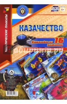 Комплект плакатов. Казачество (16 плакатов) казачество россии