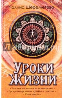 Уроки жизни е в шипицова о ю ефимов иллюстрированная летопись жизни а с пушкина михайловское