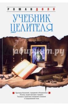 Учебник целителя учебник целителя