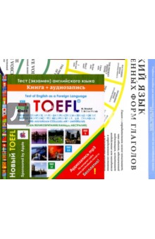 TOEFL. Test of English as a Foreign Language. Новый тест (экзамен) английского языка + плакат diesel dz1436
