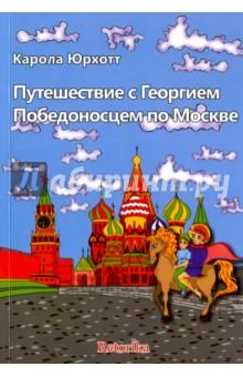 Путешествие с Георгием Победоносцем по Москве bp7 12 в москве