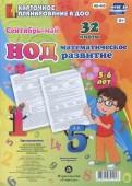 Математическое развитие детей. НОД. Старшая группа (5-6 лет). Сентябрь-май. ФГОС ДО