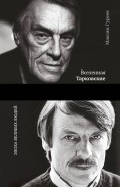 Вселенная Тарковские: Арсений и Андрей