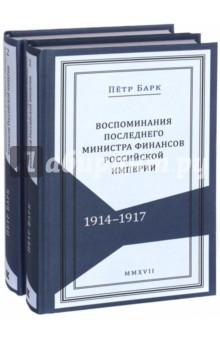 Воспоминания последнего министра финансов Российской империи. 1914-1917. В 2-х томах