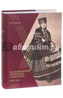 Воспоминания. Переписка. Сочинения. 1843-1911