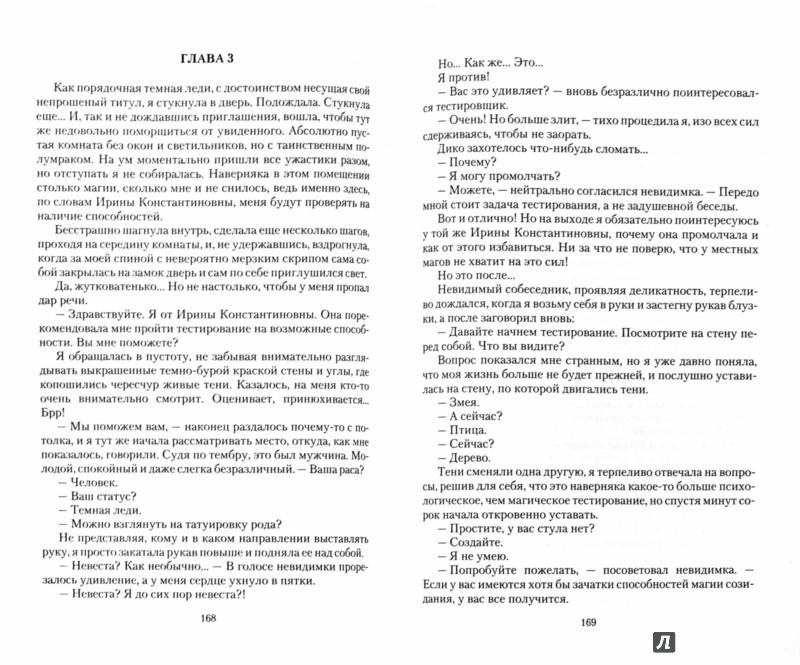 Иллюстрация 1 из 18 для Попаданка. Если вас убили - Елена Кароль | Лабиринт - книги. Источник: Лабиринт