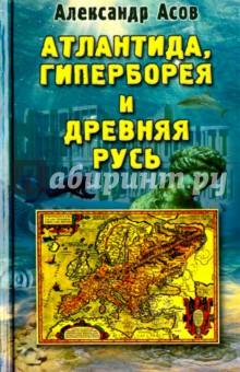 Атлантида, Гиперборея и Древняя Русь алексей соловьев распятая русь предания велесовой книги