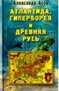 Атлантида, Гиперборея и Древняя Русь, Асов Александр Игоревич
