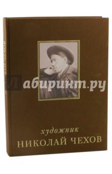 Художник Николай Чехов. Альбом-каталог