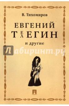 Евгений Телегин и другие. Поэма в прозе