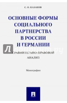 Основные формы социального партнерства в России и Германии. Сравнительно - правовой анализ