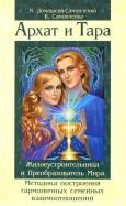 Архат и Тара. Жизнеустроительница и Преобразователь Мира. Методика построения гармоничных отношений