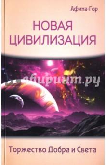 книга вибрация мысли уильям уокер аткинсон купить