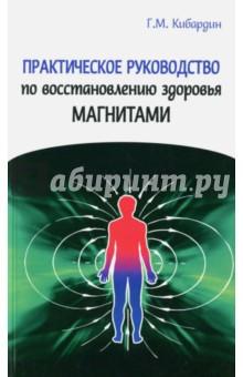 Практическое руководство по восстановлению здоровья магнитами шу л радуга м энергетическое строение человека загадки человека сверхвозможности человека комплект из 3 книг