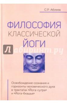 Философия классической йоги сердце йоги принципы построения индивидуальной практики