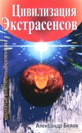 Цивилизация Экстрасенсов. Крылатые властелины Вселенной