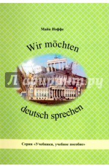 Wir mochten deutsch sprechen мотта г wir 2 учебник