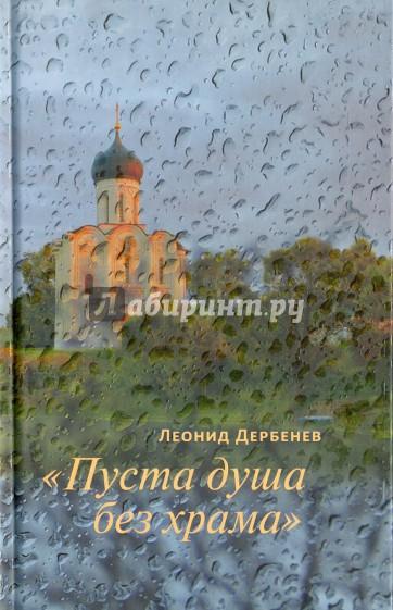 Пуста душа без храма, Дербенев Леонид Петрович