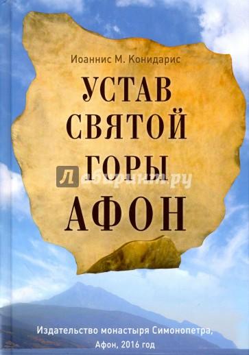 Устав Святой Горы Афон, Иоаннисиан М. Конидарис