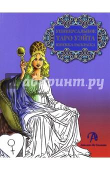 Книжка-раскраска Универсальное Таро Уэйта карты таро магические карты для гадания и целительства