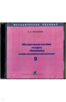Экономика. 9 класс. Основы экономической политики. Методическое пособие (CD)