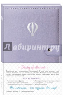 Дневник мечты. Воздушный шар блокнот в пластиковой обложке mind ulness лаванда формат малый 64 страницы