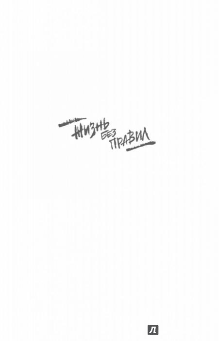 Иллюстрация 1 из 24 для Конор Макгрегор. Жизнь без правил - Джон Кавана | Лабиринт - книги. Источник: Лабиринт