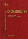 Стоматология. Учебник для медицинских вузов и последипломной подготовки специалистов