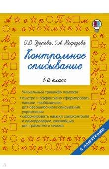 Русский язык. 1 класс. Контрольное списывание