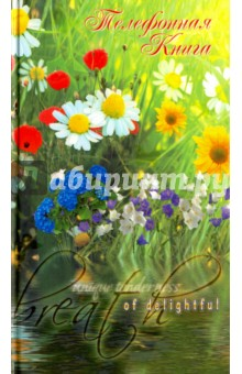 """Телефонная книжка, 80 листов, А5 """"Цветочный берег"""" (С0272-27)"""