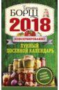 Консервирование. Лунный посевной календарь на 2018, Борщ Татьяна