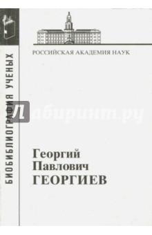 Георгиев Георгий Павлович барохллка автомобиль г п камчатский
