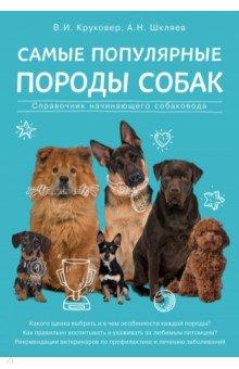 Самые популярные породы собак как купить собаку в новосибирске породы ризеншнауцер без документов
