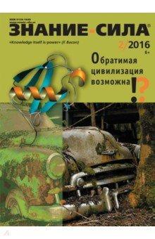 Журнал Знание - сила № 2. 2016