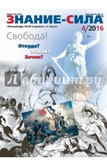 Журнал Знание - сила № 4. 2016 отсутствует журнал знание – сила 02 2014